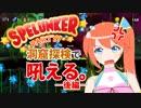 キランユウ、洞窟探検で吼える。‐後編‐【みんなでワイワイ!スペランカー/Spelunker Party!】