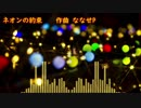 【オリジナル曲】『ネオンの約束』/ななせP 【ピアノ】
