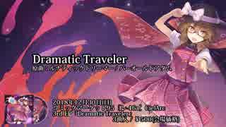 【C95/東方ヴォーカル】Dramatic Traveler