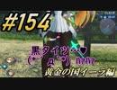 #154 嫁が実況(ゲスト夫)『ゼノブレイド2』~黄金の国イーラ編~