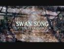 【V3Lily】SWAN SONG 【オリジナル曲】
