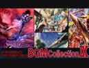 ■ 新・ゲーム映像と歌で振り返るスパロボ&ACEシリーズ BGM COLLECTION VOL.9 ■