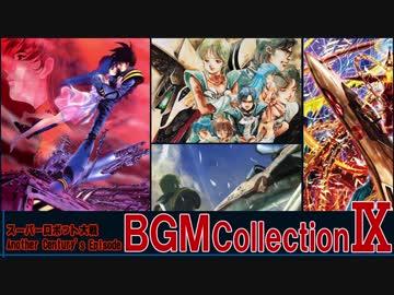□ 新・ゲーム映像と歌で振り返るスパロボ&ACEシリーズ BGM ...