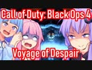 【CoD:BO4 ゾンビ】舞い戻った美少女3人がクラーケン撃破に挑む!【VOICEROID実況】