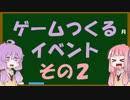 第13位:【イベント告知】VOICEゲームジャム 2回目やります!!【ゲーム制作】