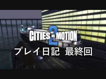 ゆっくり実況 cities in motion 2 プレイ日記 最終回 by camikami 実況