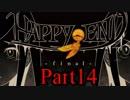 【実況】 HAPPY END.を実況界一ハッピーにプレイする。~Last night~ 【Part14】
