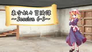 【東方卓遊戯】東方妖々冒険譚【SW2.5】Session 6-3