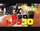 明日の「週刊 魔女ラジ(仮) 第254夜」 予告