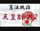 第79位:【憲法統治】天皇の公的行為、天皇の裁判権、皇室経費【キャラ解説】