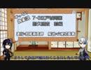 【刀剣乱舞】『7-3江戸城周回』~耐久調査~長義鯰尾添え 前【ゆっくり偽実況】(映像修正版)