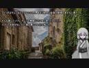 【創作】クトゥルフ小説を淡々と読む『塊根』【結月ゆかり】#前編