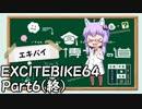 【VOICEROID実況】結月ゆかり,エキサイトバイク64をする。の巻   Part6(終)