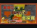 【ゆっくり実況】とりあえず石炭10万個集めるマインクラフト#145【Minecraft】