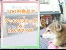 100円ショップ推しグッツ紹介【002】