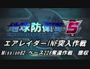 【地球防衛軍5】エアレイダーINF突入作戦 Part80【字幕】