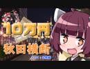 【きりずん旅行記】10万円握りしめて秋田横断「その1:出発」編