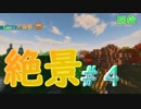 【マインクラフト】Lianの犬物語【マイクラ実況】#4
