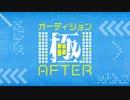 オーディション極after(フルver)
