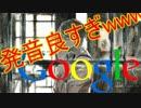 Googleの英語の発音が良すぎたので歌わせたったwwww【About me】