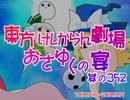 第73位:東方けしからん劇場おさゆくの宴 352 thumbnail