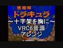 【悪魔城ドラキュラ】十字架を胸に VRC6音源