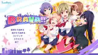 【実況】舞台の上には、ヒロインがいる―『BRAVA!!』 第1公演