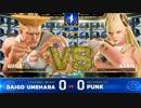 CapcomCup2018 スト5AE 1回戦 ウメハラ vs Punk
