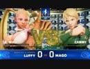 CapcomCup2018 スト5AE 1回戦 Luffy vs マゴ