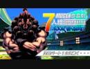 【MUGEN】作品別7人組SUPER BATTLEトーナメント part.11