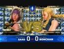 CapcomCup2018 スト5AE TOP32Winners sako vs ボンちゃん