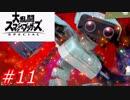 【またあの大乱闘を】スマッシュブラザーズSpecial Part11