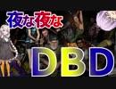 DBD あかりちゃんの夜な夜なDBD「皆大好きディビッド」【VOICEROID実況プレイ】