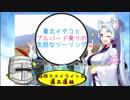 東北イタコとブルバード乗りの気ままなツーリング【04.箱スカ&道志道編】