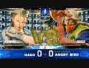 CapcomCup2018 スト5AE TOP24Losers マゴ vs AngryBird