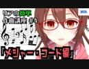 【リアの簡単作曲講座】3和音のメジャー・ダイアトニック・コードについて学ぼう!!【#04 音楽理論】
