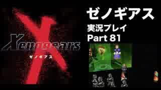 【実況】憧れのゼノギアス 大人になった今、全力で遊ぶ part81