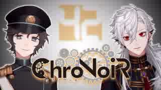 【ChroNoiR】叶&葛葉 Ruy&先端スクアッド編 【まとめ42】