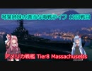 【WoWs】琴葉姉妹の適当な海戦ライフ 13海戦目 Massachusetts
