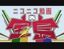 ニコニコ動画宝島を張りきって歌ってみた【サニー】