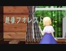 【東方MMD】魔理沙とアリスで想像フォレスト