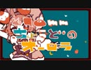 【にじさんじ】10mmちょうどのオーロラ【宇志海いちごイメージソング】