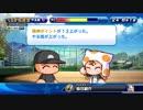 《天空橋ZX》実況パワフルプロ野球サクセススペシャル EP006 猫塚かりん
