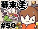 第4位:[会員専用]幕末生 第50回(やらかし幹事&モノマネクイズ)