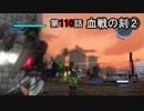 【地球防衛軍5】まったり戦士の帰還 第2シーズン Part 110【実況】