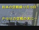 P-51Dと決闘!その結果は!? WarThunder SB 松本の空戦録 12月15日