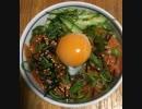 【デニムの料理配信】ゆず胡椒風味のサーモン漬け丼【♯2】
