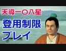 【水滸伝 天導一〇八星】王倫でちょっと縛ってプレイ 第一集【ゆっくり実況】