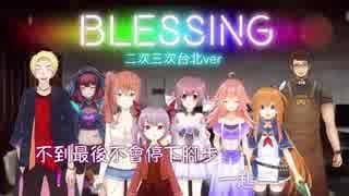 【にじさんじ台北】Blessing【合唱/中文翻