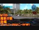 【地球防衛軍5】Rストームご~のINF縛りでご~ M105 後編【実況】